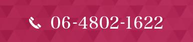 TEL:06-4802-1622