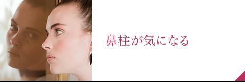 鼻の整形で鼻柱が気になるのを治す